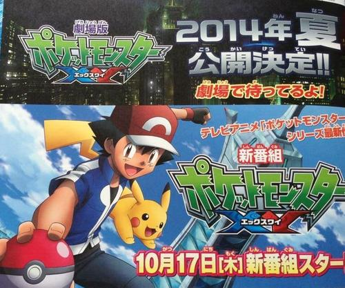 FIRST-LOOK-Pokemon-XY-Anime-Teaser-Poster-Pokemon-XY-Movie-Coming-2014-pokemon-35048170-500-417