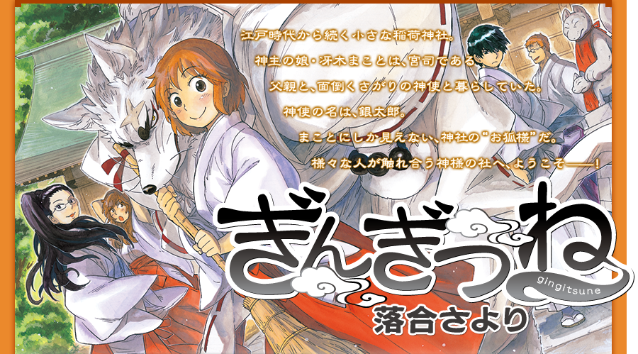 Gingitsune-manga-
