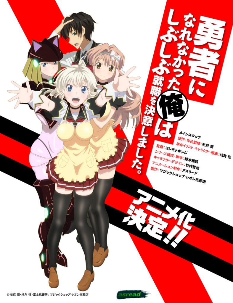 yuusha-anime