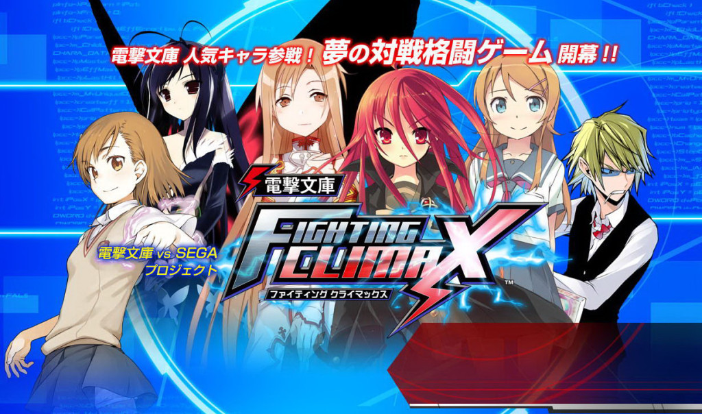 dengeki-bunko-fighting-climax-support-roster-03